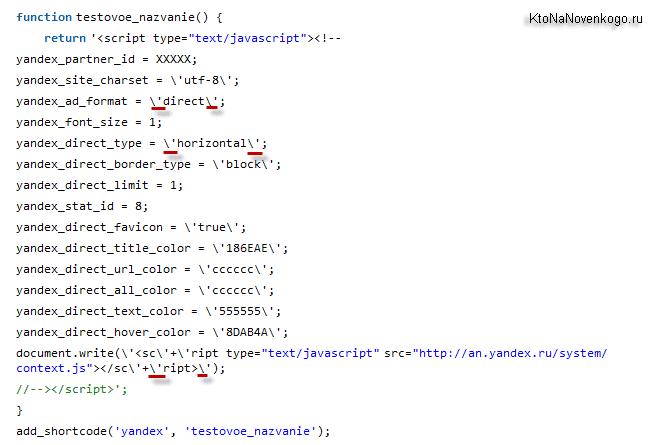 Как можно экранировать кавычки в коде