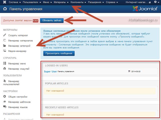 Секрет плагин и модуль движок сайта joomla хостинг рф серверов
