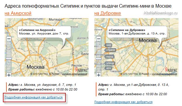 Оценка асессорами наличия карты и схемы проезда на сайте