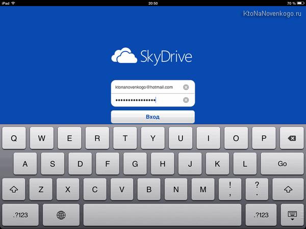 Вход в мобильное приложение OneDrive