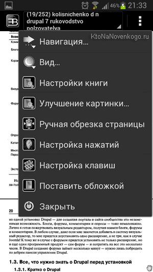Настройки EBookDroid