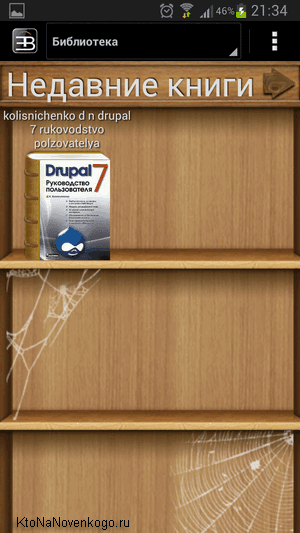 Книга в формате Djvu на полке в библиотеке EBookDroid