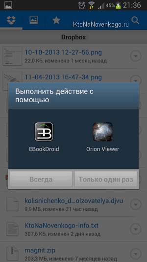 Приложение EBookDroid