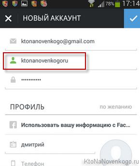 Создание нового аккаунта в Инстаграме