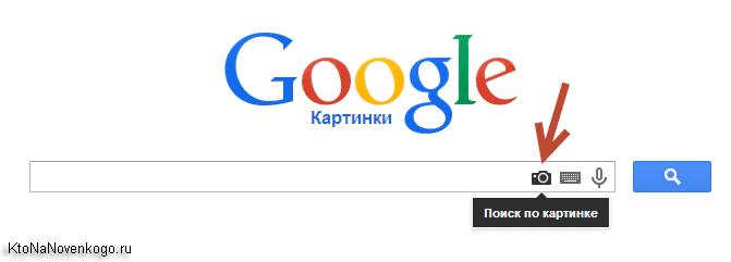 Поиск по фото через Гугл