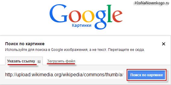 Как найти фотографию в Гугле