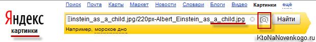 Поиск по фото в Яндексе