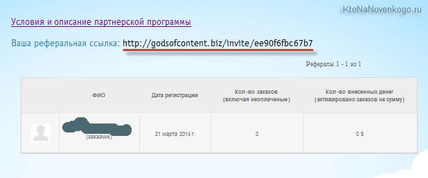 Боги контента или как привлекать посетителей на сайт после отмены ссылочного ранжирования?