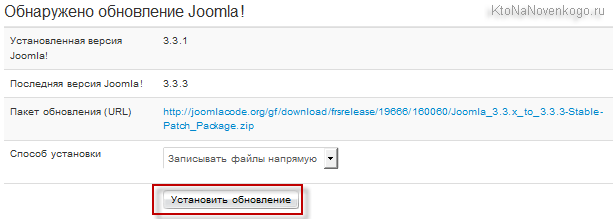 Joomla 2.5 Патч Безопасности