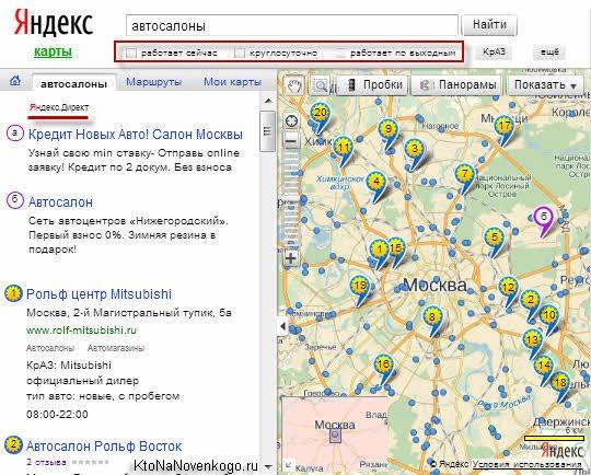 Результаты поиска по Яндекс картам
