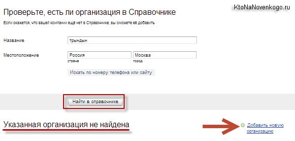 Проверка есть ли организация в Яндекс Справочнике