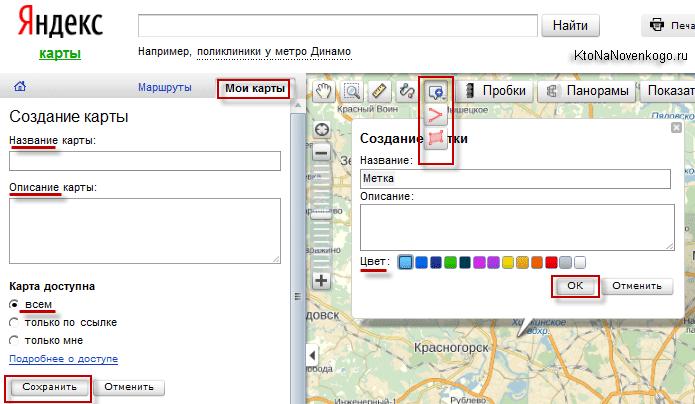 Как сохранить карту в яндекс картах как картинку
