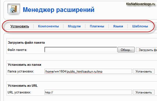 Как сделать скачивание файла с сайта joomla