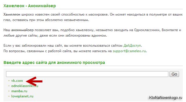 Вход во Вконтакт через анонимайзер