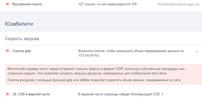 Анализ сайта в бесплатных онлайн сервисах Pr-cy, Cy-pr, Be1, Xseo и других
