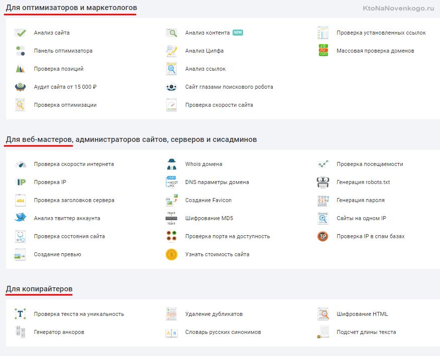 Бесплатная проверка сайта в онлайн сервисе