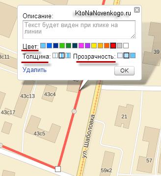 Выбор цвета и толщины линии маршрута проезда до вашей организации