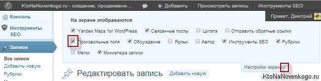Произвольные поля в Вордпресс для вставки Яндекс Карты на сайт