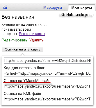 Как получить YMapsML-файл