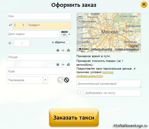 Форма для оформления заказа с Яндекс карт