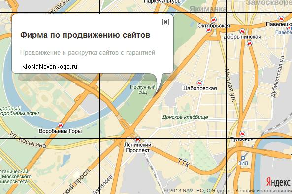 Как выглядит Яндекс карта на Вордпресс