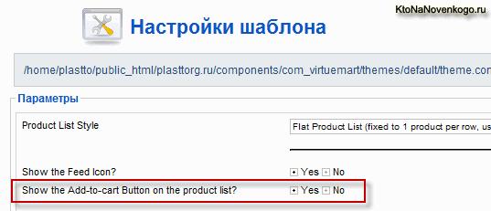Добавление товара в интернет магазин на основе VirtueMart — создание списка производителей и структуры категорий