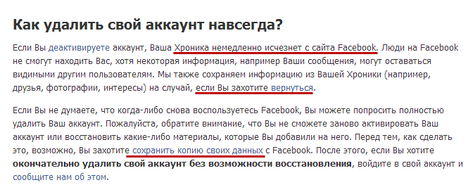 Как удалить свой аккаунт из Фейсбука навсегда
