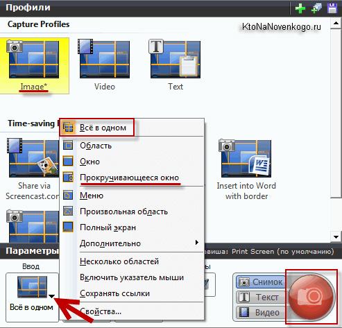 Как сделать скриншот фрагмента