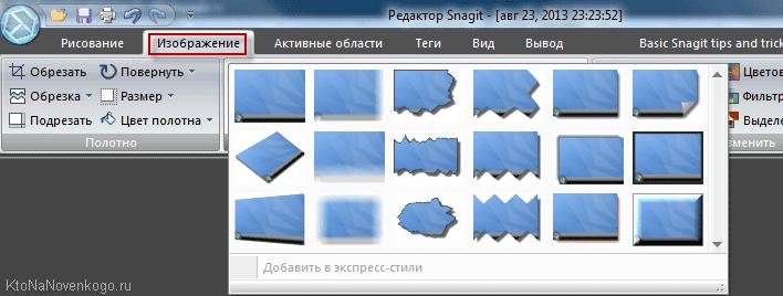 Обрезка и оформление скриншота в рамочки