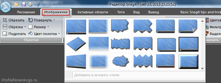 Скрин окна редактора в Snagit