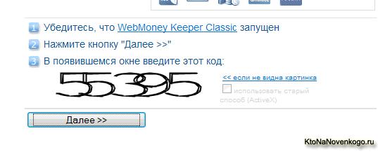 Подтверждение платежа через Вебмани