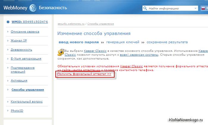 Получить формальный аттестат в вебмани