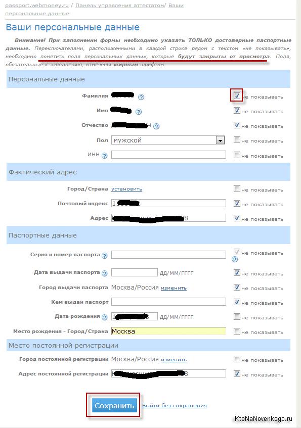 Указание личных данных при получении персонального аттестата