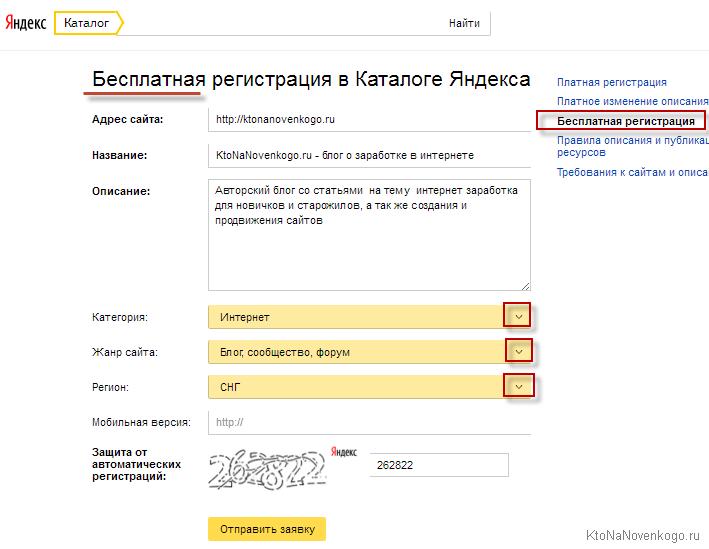 Бесплатное добавление сайта в Яндекс каталог