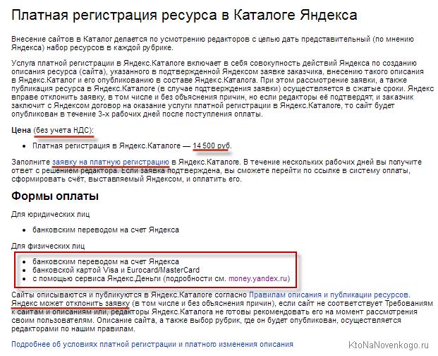 Платная регистрация сайта в Яндекс каталоге
