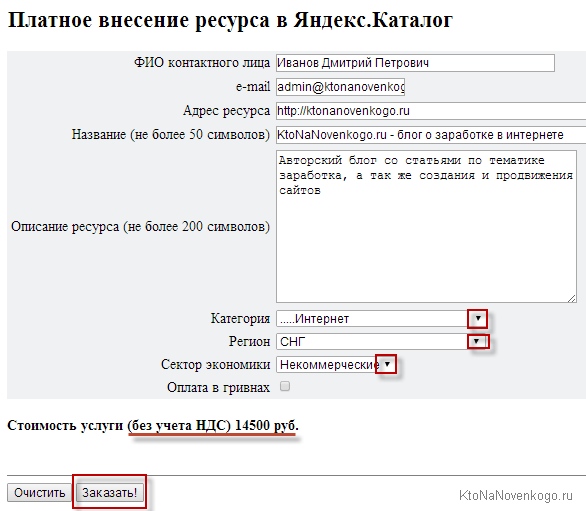 Заявка на платную регистрацию в Яндекс каталоге