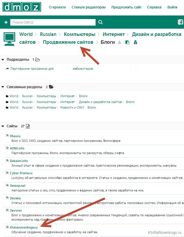 KtoNaNovenkogo.ru в DMOZ