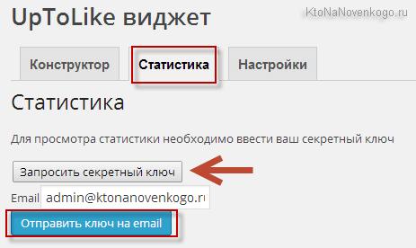 Uptolike Share Buttons — бесплатный плагин по добавлению кнопок социальных сетей в WordPress
