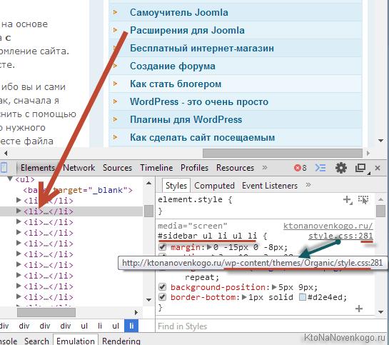 Html код списка меню сайта