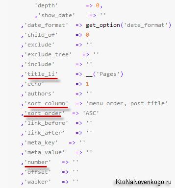Создание списка статей из Миралинкса на основе wp_list_pages