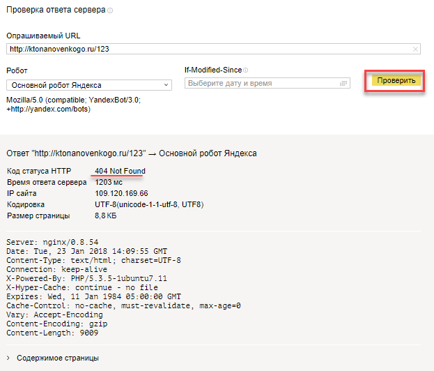Проверка ответа сервера в Яндексе