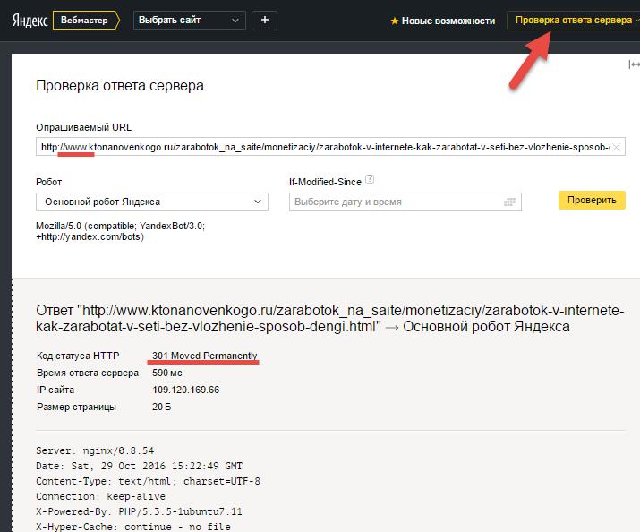 Проверка кода ответа сервера в Яндекс Вебмастере