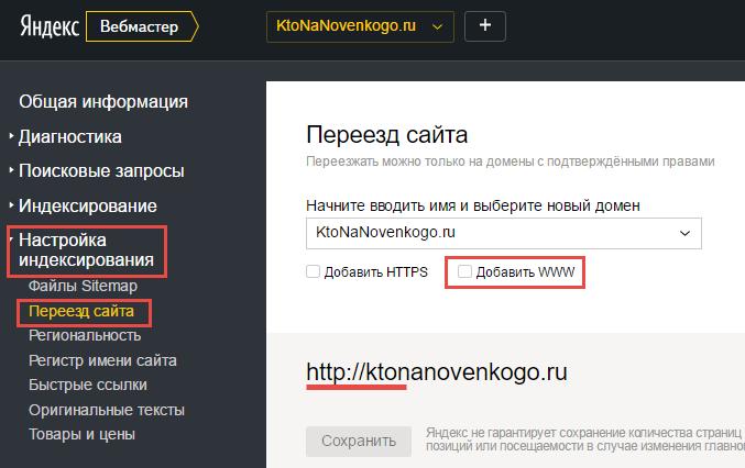 Настройка главного зеркала в Яндекс Вебмастере