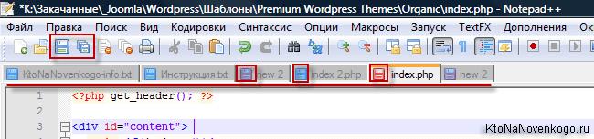 Работа с вкладками в редакторе Notepad
