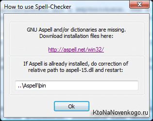Подключаем Shell-Checker для проверку русского правописания
