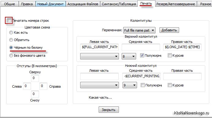 Настройка печати в редакторе Notepad