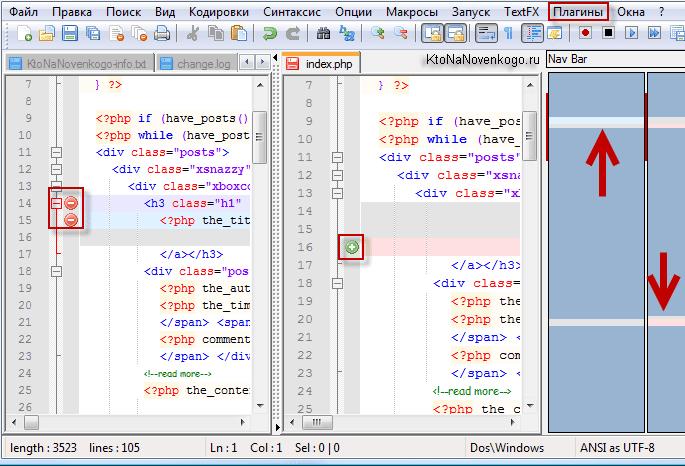Использование плагина Compare в редакторе кода