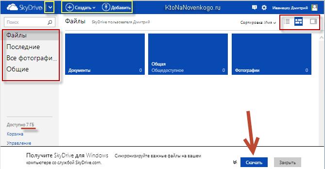 Интерфейс онлайн сервиса OneDrive