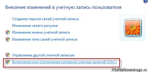 Отключение контроля учетных записей в Виндовс
