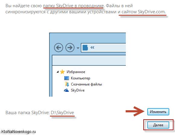 Выбираем место хранения папки OneDrive на жестком диске компьютера